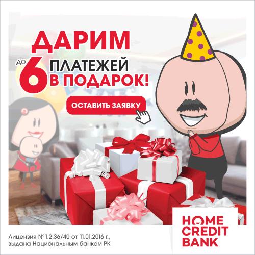 потребительский кредит home credit bank